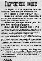 Póster informativo soviético sobre la muerte de Vladimir Lenin.