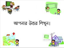 চিত্র:Locality-and-Word-Order-in-Active-Dependency-Formation-in-Bangla-Video1.ogv
