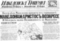 Makedonija-1941.png