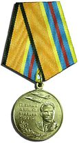 Medal Chief Marshal of Aviation Kutakhov.jpg
