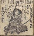 Miura Yoshioki.jpg