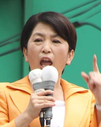 2005 Japanese general election - Image: Mizuho Fukushima cropped