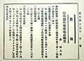 Mori ogai report.jpg