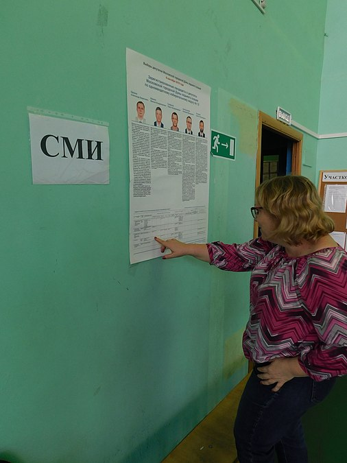 Moscow City Duma election, 2019. Polling station 0768 43.jpg