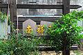 Nanshiang Station Sign.jpg