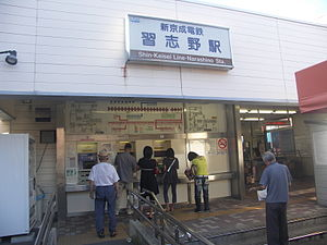 Narashino-station.jpg