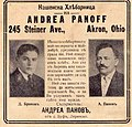 Naroden Glas, Buf, 1 Andrea Panov, D. Branov, Akron, OH, 1920.jpg