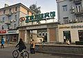 North gate of Beijing Friendship Hotel (20161022162259).jpg