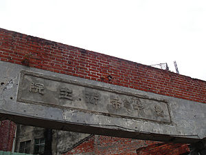 Old Taichung City Government Public Health Bureau.JPG