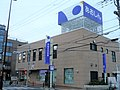 Ome Shinkin Bank Musashimurayama Branch.jpg