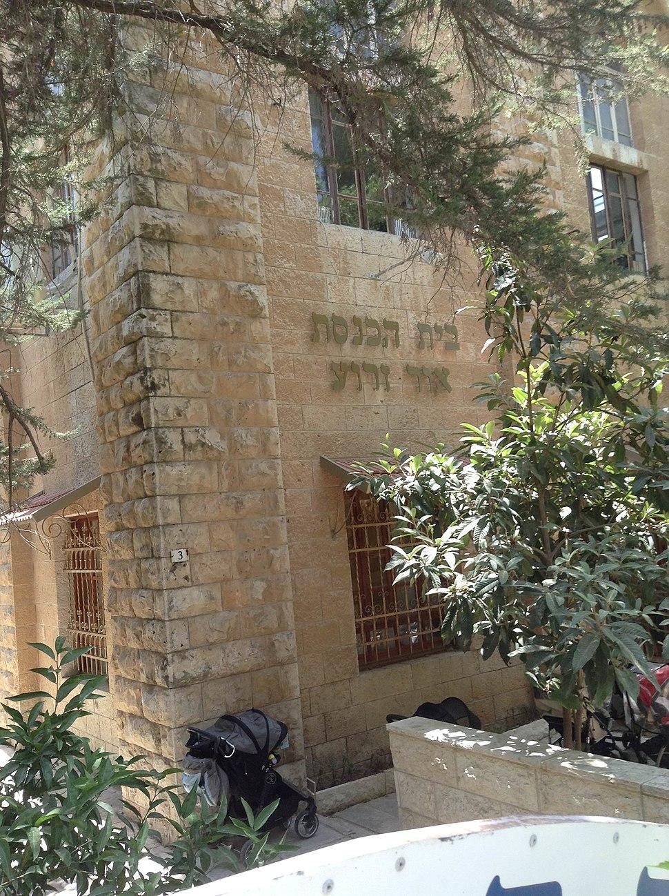 Or Zaruaa synagogue, founded by Rabbi Amram Aburbeh in Nahlat Ahim, Jerusalem, Israel exterior photo; showing location on 3 Refali street.