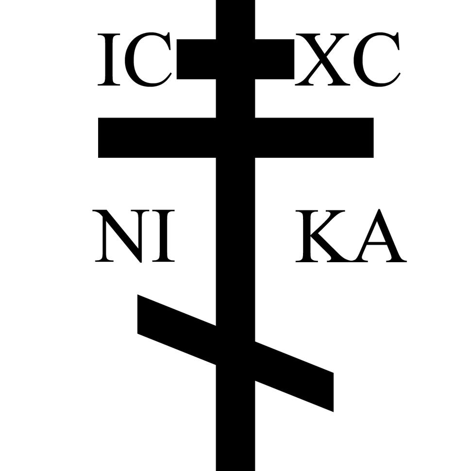 """Ortodox kereszt. Az ortodox kereszten az alsó, ferdén álló szár a felfeszített Krisztus lábtámaszára utal, egyben az """"igazság mérlegét"""" is jelenti. IC XC NIKA = Jézus Krisztus győz, ami a kelet–nyugati egyházszakadás (skizma) jele.[1]"""