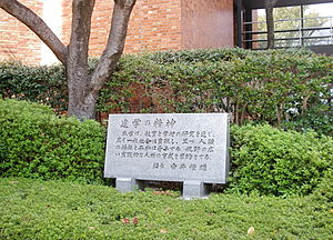 Osaka Gakuin University - Entrance