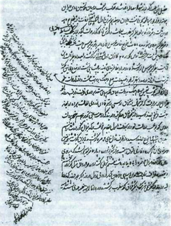 Page of the manuscript of Gulistani Irem 2.png