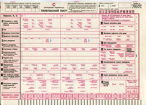 Soviet Census (1989) - 1989 census form