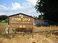 PikiWiki Israel 13606 The entrance to Moshav Bitan Aharon.jpg