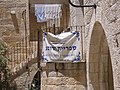 PikiWiki Israel 1782 Jerusalem ספריית הרובע היהודי בירושלים.jpg