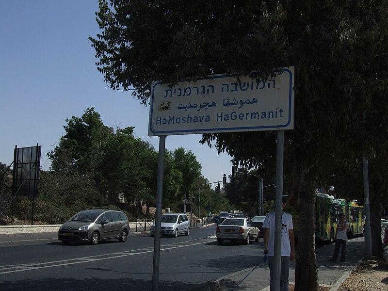 המושבה הגרמנית ירושלים
