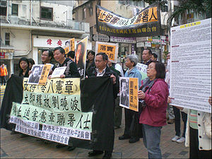 Charter 08 - Protest in Hong Kong against the arrest of Liu Xiaobo