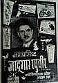 Poster of Jadugar Raghuvir public show.jpg