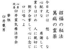 Preceptos o Principios de Reiki en japonés