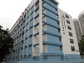 Pui Shing Catholic Secondary School.JPG