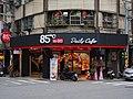 Qidu Fu 2nd Store, 85°C Daily Cafe 20190127.jpg