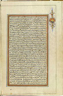 Quran - year 1874 - Page 80.jpg