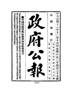ROC1922-12-16--12-31政府公报2437--2450.pdf