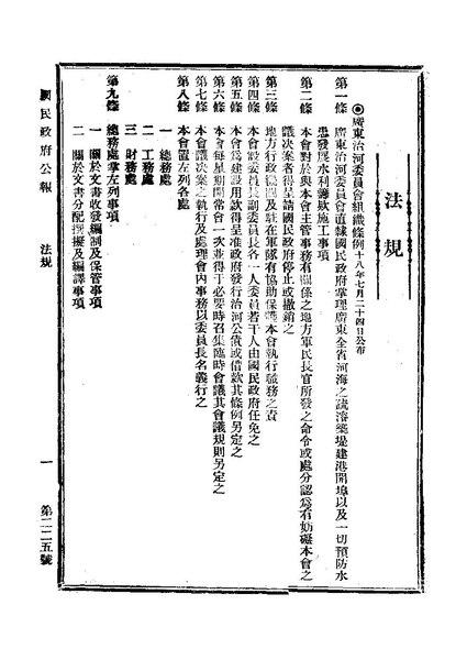 File:ROC1929-07-25國民政府公報225.pdf