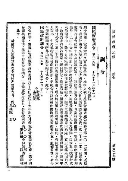 File:ROC1930-11-22國民政府公報629.pdf
