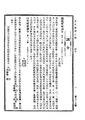 ROC1930-11-22國民政府公報629.pdf