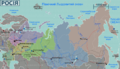 Regions of Russia.png