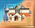 Rus Stamp-Tretiakov Gallery-2006.jpg
