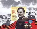 Rus Stamp GSS-Momyshuli.jpg