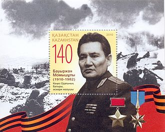 Bauyrzhan Momyshuly - A Kazakh stamp with Momyshuly's picture, issued in 2010.