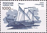 Russia stamp 1996 № 305A.jpg