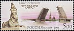 Russia stamp 2003 № 850.jpg