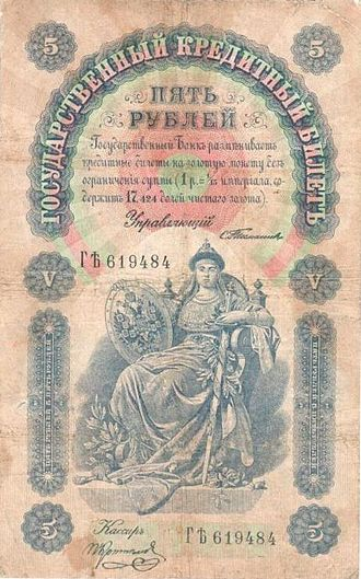 1898 in Russia - Russian Empire-1898-5-ruble-Signatures-Timashev-Koptelov-serial-ГЪ-619484-avers