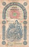 Russian Empire-1898-5-ruble-Signatures-Timashev-Koptelov-serial-ГЪ-619484-avers.jpg
