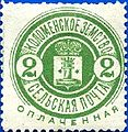 Russian Zemstvo Kolomna 1893 No27 stamp 2k perf shift small resolution.jpg