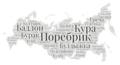 Russian regionalisms.png