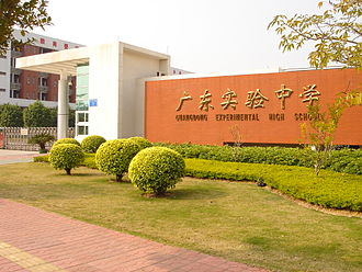 Education in China -  Guangdong Experimental High School, one of the key high schools based in Guangzhou, China.