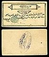 SUD-S104a-Siege of Khartoum-20 Piastres (1884).jpg