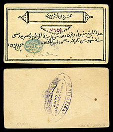 20 piastre promissory note issued and hand-signed by Gen. Gordon during the Siege of Khartoum (26 April 1884)[6]