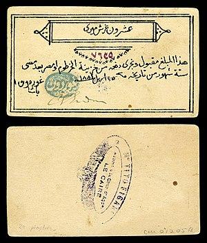 Siege of Khartoum currency - Image: SUD S104a Siege of Khartoum 20 Piastres (1884)