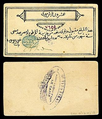 Siege of Khartoum - Image: SUD S104a Siege of Khartoum 20 Piastres (1884)
