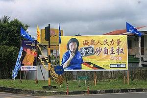 Sarawak state election, 2016 - Barisan Nasional campaign posters in Sibu.