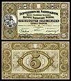 SWI-11b-Confederation Schweizerische Nationalbank-5 Franken (1914).jpg
