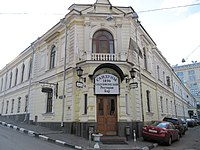 Sanduny Bath in Moscow.jpg